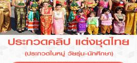 งานประกวดคลิป แต่งชุดไทย เที่ยวปีใหม่ (ผู้ชนะได้ 10,000 บาท)