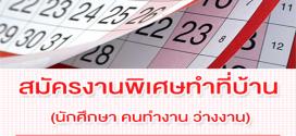 งานพิเศษทําที่บ้าน (Part Time) ประจำเดือนพฤศจิกายน 2560