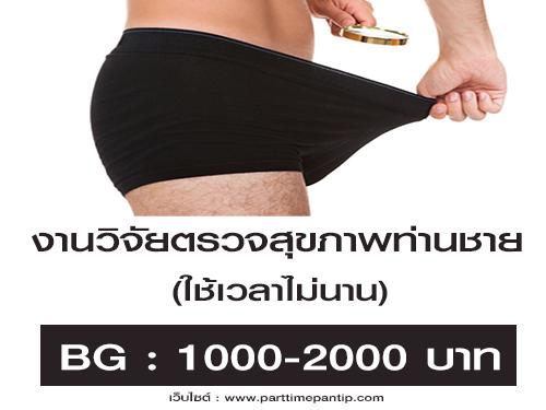 งานวิจัยตรวจสุขภาพท่านชาย (BG :1000-2000 บาท)