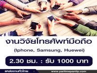 งานวิจัยโทรศัพท์มือถือ สัมภาษณ์ 2.30 ชม.