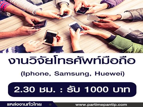งานวิจัยโทรศัพท์มือถือ สัมภาษณ์ 2.30 ชม. (รับ 1,000 บาท)