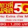 งาน Extra ถ่าย MV หนังหลวงพี่แจ๊ส 5G ภาค 2 (BG : 1,200 บาท)