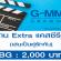 งาน Extra แคสนักแสดงซีรีส์ ช่อง GRAMMY (BG : 2,000 บาท)