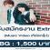 งาน Extra Music Video เกิร์ลกรุ๊ป (BG : 1,500 บาท)