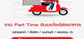 งาน Part Time ขับมอไซต์ส่งอาหารตามบ้าน (วันละ 750 บาท)