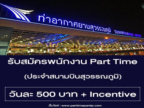 งาน Part Time ประจำสนามบินสุวรรณภูมิ จำนวนมาก
