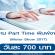 งาน Part Time พิมพ์งาน KeyData (ค่าจ้าง 700 บาท/วัน)