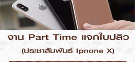 งาน Part Time แจกใบปลิว ประชาสัมพันธ์ Ipnone X (วันละ 500 บาท)