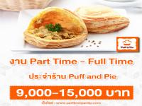 งาน Part Time - Full Time ประจำร้าน Puff and Pie
