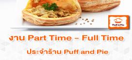 งาน Part Time – Full Time ประจำร้าน Puff and Pie