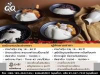 งาน Part Time - Full Time ร้านขนมไต้หวัน QQ Dessert