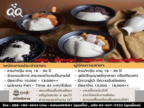 งาน Part Time – Full Time ร้านขนมไต้หวัน QQ Dessert