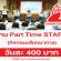 งาน Part Time STAFF กิจกรรมสันทนาการ (วันละ 400 บาท)