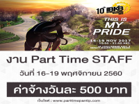 งาน Part Time STAFF งาน International Bangkok Bike