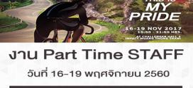 งาน Part Time STAFF งาน International Bangkok Bike (วันละ 500 บาท)