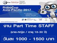 งาน Part Time STAFF งาน RoboCup Asia-Pacific
