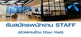 งาน Part Time STAFF ช่วยงานร้าน Dtac Hall (วันละ 1,000 บาท)