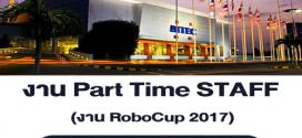 งาน Part Time STAFF (ภาษาไทย) งาน RoboCup 2017 ที่ไบเทค บางนา