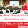 งาน Part Time STAFF กิจกรรมสันทนาการ (วันละ 500 บาท)