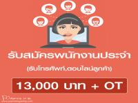 รับพนักงานรับโทรศัพท์ ตอบไลน์ลูกค้า (13,000 บาท + โอที)