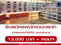 รับสมัครพนักงานขายรองเท้าผ้าใบ-sneakers