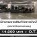 รับสมัครพนักงานขายสินค้าตกแต่งบ้าน (14,000 บาท + O.T)