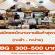 รับสมัครพนักงานขายสินค้าสุขภาพ (BG : 300-500 บาท)