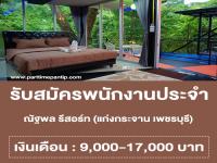 รับสมัครพนักงานประจำรีสอร์ท (9,000 - 17,000 บาท)