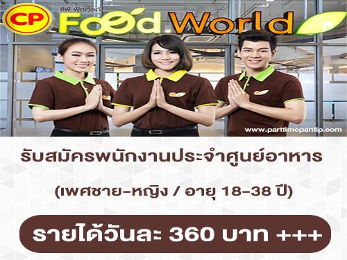 รับสมัครพนักงานประจำ ศูนย์อาหาร CP Food World