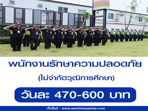 รับสมัครพนักงานรักษาความปลอดภัย (วันละ 470-600 บาท)