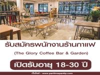 รับสมัครพนักงานร้านกาแฟ-The-Glory-Coffee-Bar-&-Garden