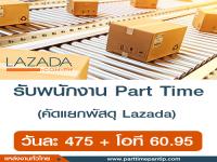 รับสมัครพนักงาน Part Time คัดแยกพัสดุ Lazada