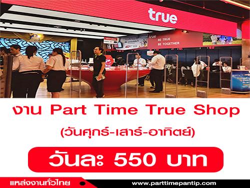 รับสมัครพนักงาน Part Time Event ประจำร้าน True Shop