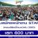 สมัครงาน STAFF คอนเสิร์ต บิ๊กเมาน์เท่น (วันละ 600 บาท)