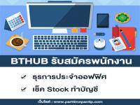 BTHUB-รับสมัครพนักงาน