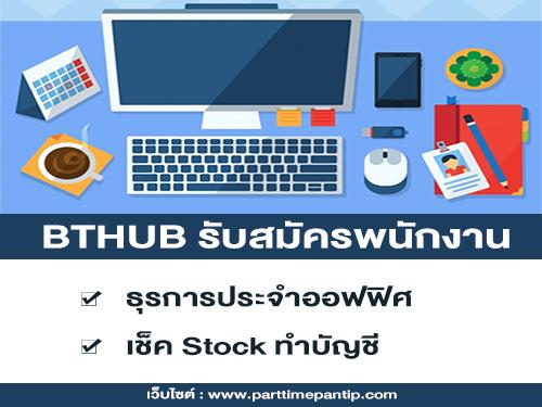 BTHUB รับสมัครพนักงาน ธุรการ เช็ค Stock ทำบัญชี