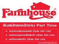 Farmhouse เปิดรับสมัครพนักงาน Part Time