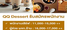 รับสมัครพนักงานร้านขนมหวาน QQ Dessert