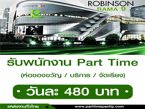 Robinson รับสมัครพนักงาน Part Time (จำนวน 60 คน)