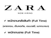ZARA รับสมัครพนักงาน Full Time หลายอัตรา