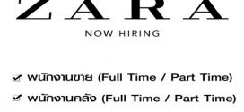 ZARA รับสมัครพนักงาน Part Time – Full Time หลายสาขา
