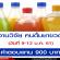 งานวิจัย คนดื่มชาขวดพร้อมดื่ม (BG : 900 บาท)