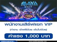 งานเสิร์ฟแขก-VIP-(งาน-Maya-Music-Festival)