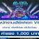 งานเสิร์ฟแขก VIP (งาน Maya Music Festival) ค่าแรง 1,000 บาท