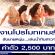 งานโปรโมทเกมส์ เล่นน้ำกับสาวๆ (ค่าตัว 2,500 บาท)