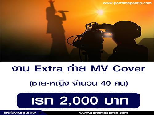 งาน Extra ถ่าย MV Cover เพลง (เรท 2,000 บาท)