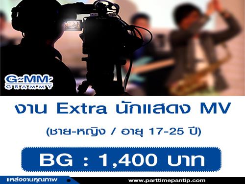 งาน Extra นักแสดงประกอบ MV GMM (BG : 1,400 บาท)