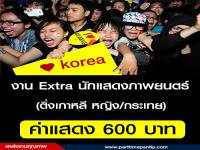 งาน Extra นักแสดงภาพยนตร์ เป็นติ่งเกาหลี