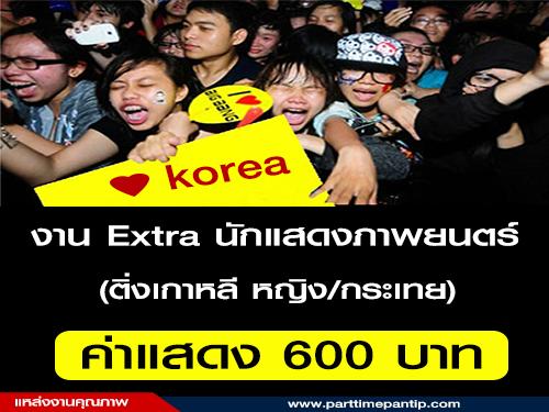 งาน Extra นักแสดงภาพยนตร์ เป็นติ่งเกาหลี (ค่าแสดง 600 บาท)