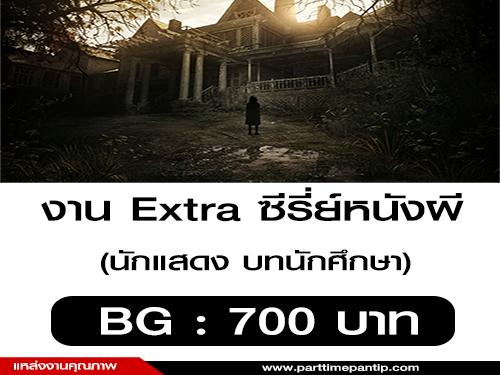 งาน Extra นักแสดง ซีรี่ย์หนังผี บทนักศึกษา (BG : 700 บาท)